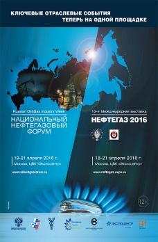 НЕФТЕГАЗ-2016